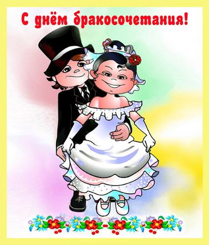 Поздравления с бракосочетанием прикольное
